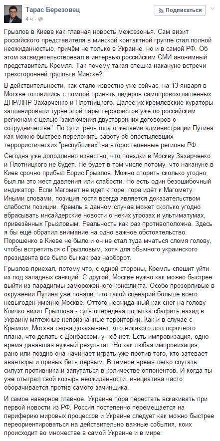 Навіщо приїжджав Гризлов в Україну: реакція соцмереж (1)