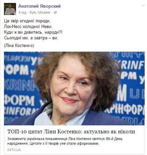 День рождения украинской поэтессы вызвал бум в соцсетях (2)