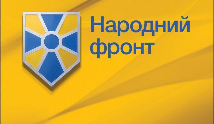 Яценюка поддерживает «Народный фронт»