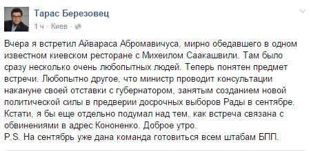 Абромавичус уходит в отставку: реакция соцсетей (2)
