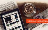 Андрей Шевченко вызвал семь «легионеров» в сборную Украины и другие главные новости 19 сентября