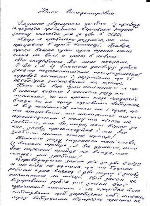 Савченко написала письмо Тимошенко: опубликованы фото (1)
