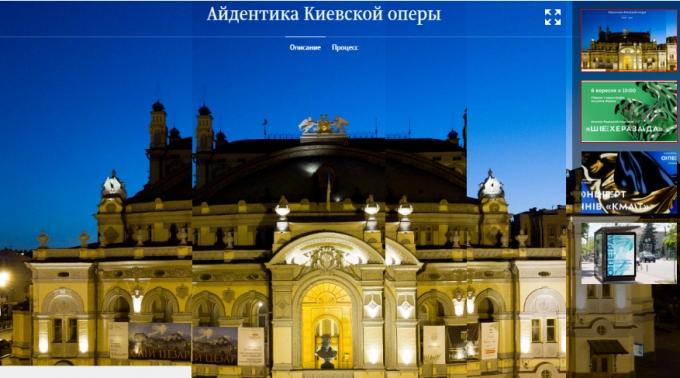 Скандальный дизайнер Лебедев создал новый логотип для Киевской оперы, который никто не заказывал: фото (1)