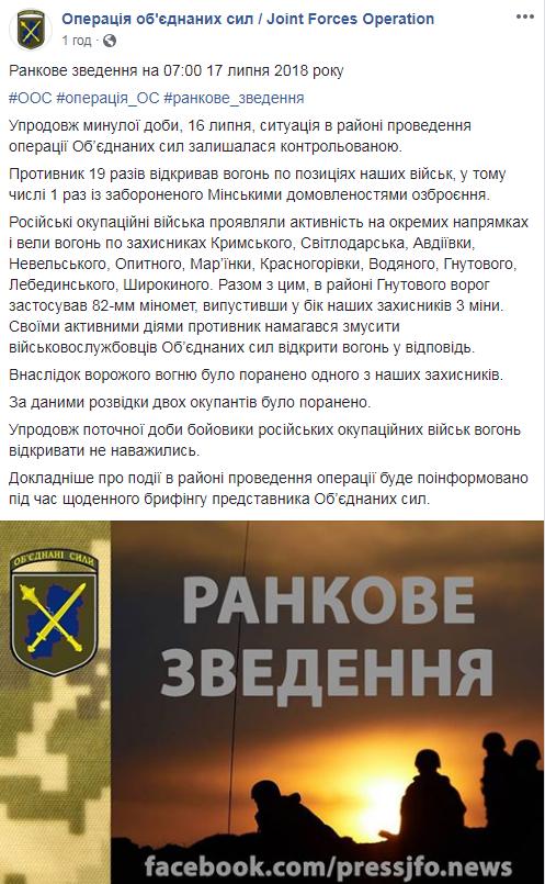 Боевики изменили тактику наступления на Донбассе: среди украинских бойцов есть раненые (1)