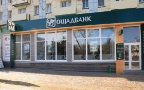 """Ощадбанк запустил новую кредитную программу на """"зеленую"""" энергетику"""