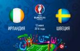 Ірландія - Швеція: онлайн трансляція матчу Євро-2016