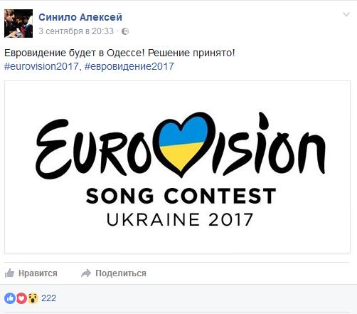 Євробачення-2017: в ЗМІ назвали місто-господар конкурсу (1)