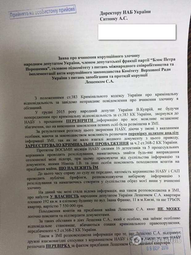 ЗМІ дізналися про несподіваний поворот в скандалі з Лещенко: соцмережі киплять (1)