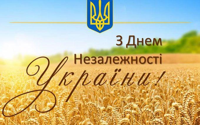 День независимости Украины 2019: история, традиции, дата празднования