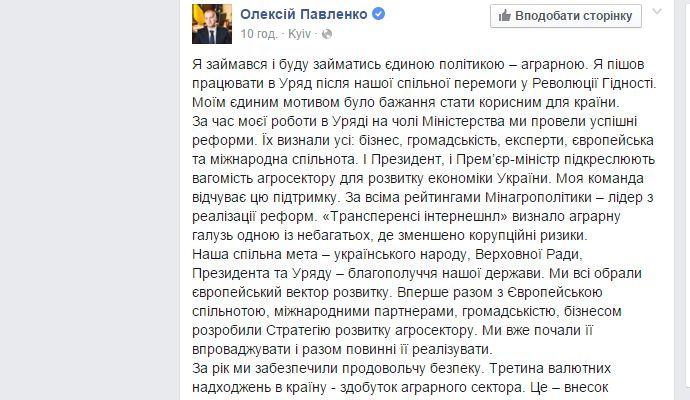 Павленко остается на посту, хотя Самопомощь его якобы отозвала