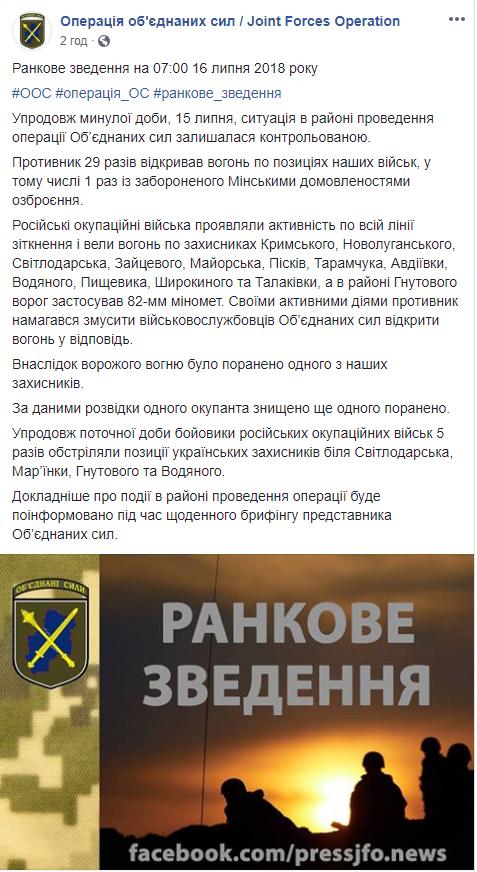 ООС: в результате огня украинских бойцов боевики понесли значительные потери (1)