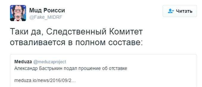 Відбастричив: соцмережі насмішила відставка одіозного чиновника Путіна (3)
