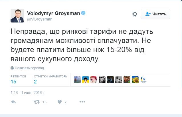 Різке зростання тарифів: Гройсман постарався заспокоїти українців цифрами (1)