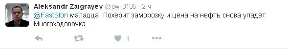 Один з головних соратників Путіна оскаржив його слова: соцмережі в шоці (2)