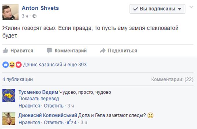 Десь занервував Царьов: соцмережі киплять через вбивство сепаратиста Жиліна (4)