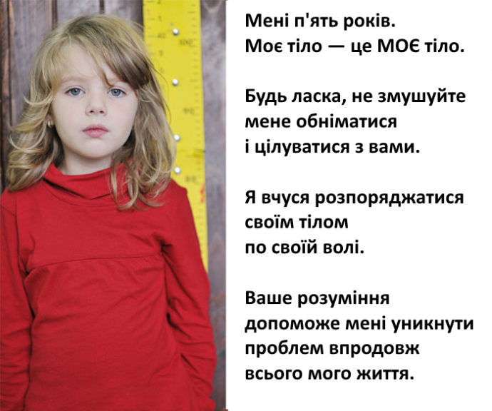 Чи можна обіймати дитину, якщо вона проти: в мережі набирає популярності новий мем (1)