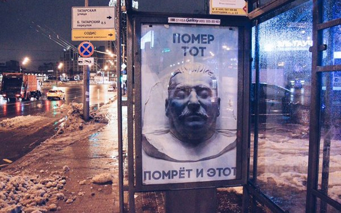 Соцсети обсуждают провокационный билборд со Сталиным в Москве: опубликовано фото