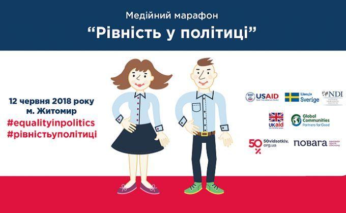 В Житомире прошел Медийный Марафон «Равенство в политике»
