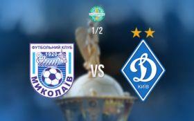 Николаев - Динамо: прогноз на полуфинальный матч Кубка Украины