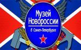 """Нет """"Новороссии"""", нет музея: соцсети повеселило сообщение из России"""