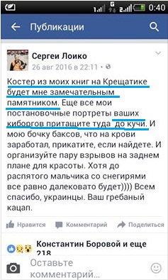 """Автор роману про """"кіборгів"""" обурив соцмережі постом про вогнища з книг (1)"""