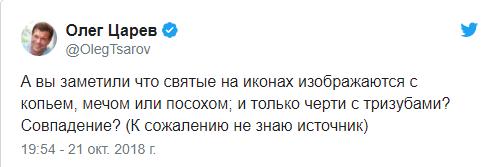 Царев поиздевался над гербом Украины - реакция соцсетей (1)