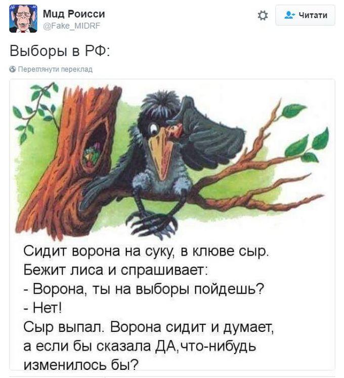 Вибори в Росії ідеально описали смішним анекдотом (1)