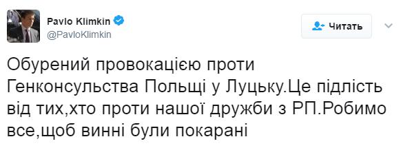 Обстрел Генконсульства Польши в Луцке: появилась реакция Киева и Варшавы (1)