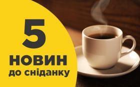 Пять новостей к завтраку