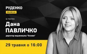 Видавець Дана Павличко 29 травня - в прямому ефірі ONLINE.UA (відео)