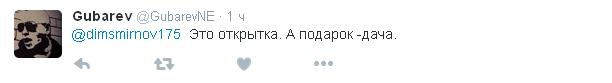 Подарунок Путіна Медведєву підірвав соцмережі: з'явилися фото і відео (5)