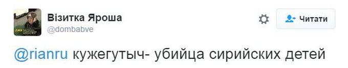 День народження міністра Путіна: соцмережі вибухнули фотожабами (1)