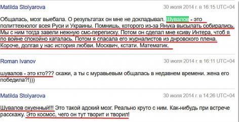 Скандал з українським телеканалом: з'явилися нові викриття (10)