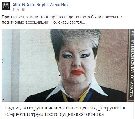 Нашумевшее фото женщины-судьи: соцсети озадачены из-за неожиданных деталей (1)