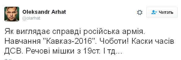 Справжній вигляд армії Росії: в соцмережах висміяли фото з гучних навчань Путіна (2)