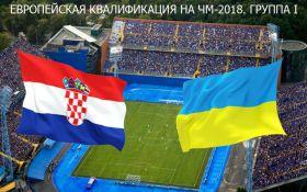 Хорватия - Украина: онлайн трансляция матча