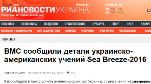 Російські ЗМІ випустили новий фейк про Україну (3)