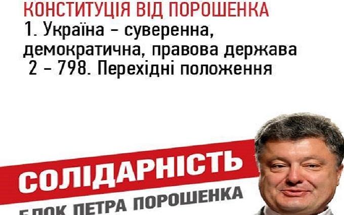 Конституції українських політиків: соцмережі повеселила добірка фотожаб