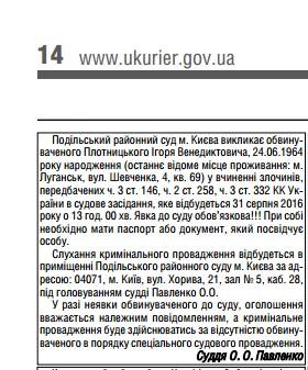 Ватажка ЛНР викликали до Києва: опублікований документ (1)