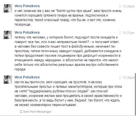 Через невдалий жарт російської поетеси в Києві розгорівся скандал (6)