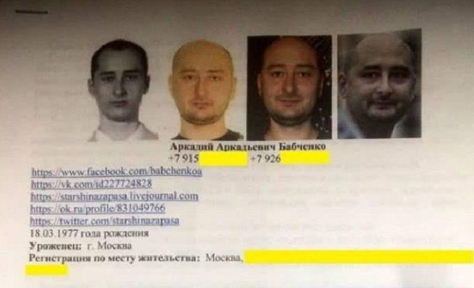 Резюме от ФСБ: Бабченко опубликовал ориентировку на свое убийство