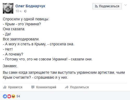 Висловлювання про Крим українського продюсера обурило соцмережі (1)