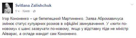 Абромавичус уходит в отставку: реакция соцсетей (3)