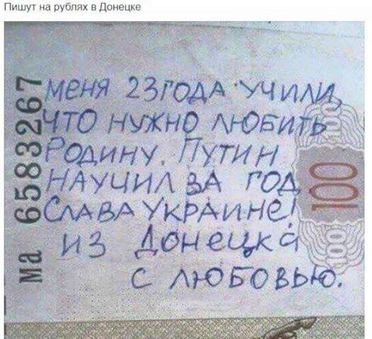 У Донецьку на російських рублях пишуть проукраїнські гасла: опубліковано фото (1)