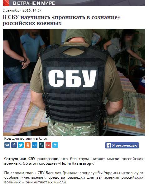 РосЗМІ видали історію про СБУ, що проникає в уми росіян: соцмережі веселяться (1)