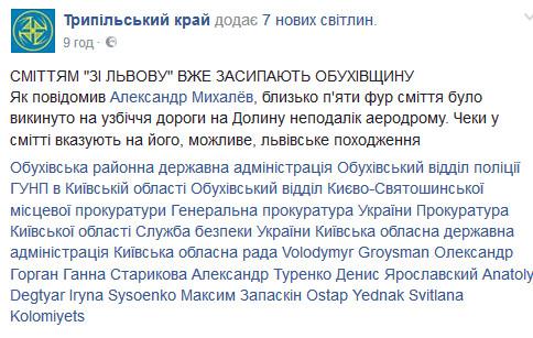 Львовский мусор привезли на Киевщину, в сети волнуются: опубликованы фото (1)