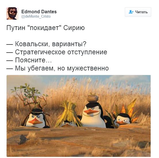 Итог войны – потеряли летчика и турецкие продукты: соцсети об уходе Путина из Сирии (2)