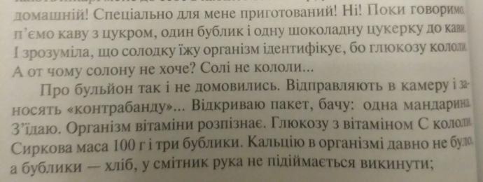 І вашим, і нашим: що приховує книга Надії Савченко (4)