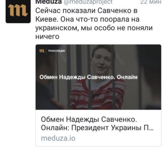 Ліберальне РосЗМІ спіймали на зневазі до Савченко: з'явилося фото (1)