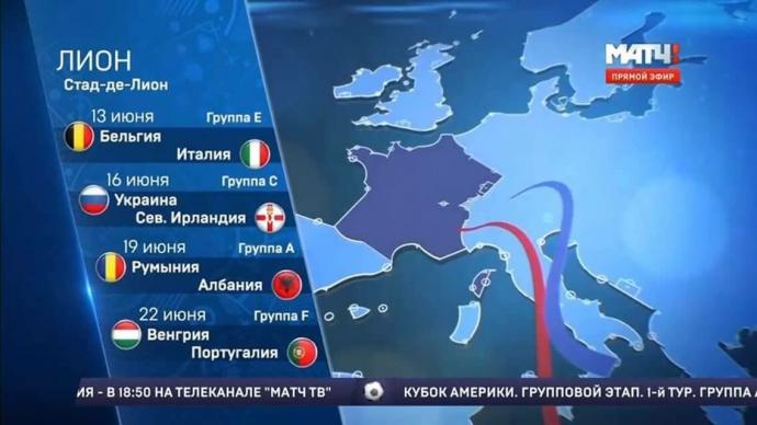 Імперські замашки: Росія приписала собі Україну на Євро-2016 - опубліковано фото (1)